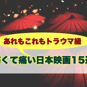 【おすすめ日本映画特集】観たら後悔する!?怖くて痛いJホラー15選