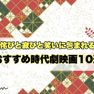 【おすすめ日本映画特集】泣いて笑って余韻に浸る時代劇映画10選
