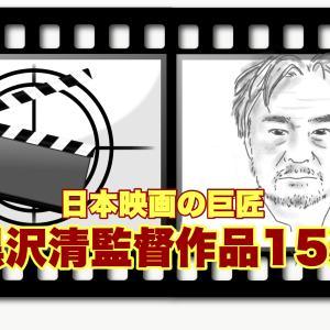 天才!鬼才!銀獅子賞に輝いた黒沢清監督おすすめ映画15選