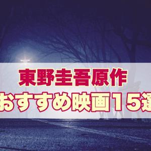 【東野圭吾原作】ミステリアスな展開にのめり込むオススメ映画15選