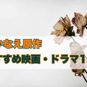 【湊かなえ原作】意外な結末に震えるおすすめ映画・ドラマ10選
