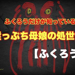 【ふくろう】映画のあらすじは?大竹しのぶ&伊藤歩が魅せる母娘の生き様