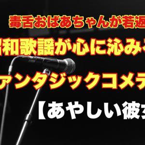 【あやしい彼女】日本版のあらすじは?夢と恋と人情を描いた下町物語