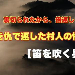 【笛を吹く男】韓国映画のあらすじは?童話がベースのヒューマンホラー