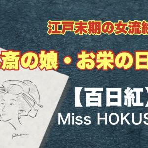 【百日紅 Miss HOKUSAI】北斎の娘を描いた浮世絵アニメ映画