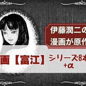 映画【富江】シリーズ8作品+α。伊藤潤二の漫画が原作のJホラー