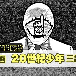 映画【20世紀少年】浦沢直樹の漫画が原作。トラウマ必至の三部作!