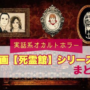 映画【死霊館/アナベル】シリーズまとめ。公開順と時系列・最新作情報