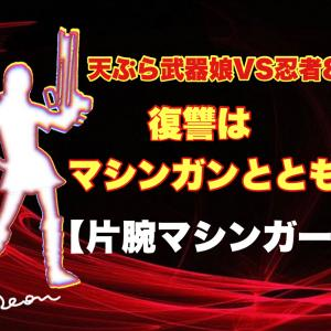 【片腕マシンガール】女子高生✖️武器!?グロくてカオスなB級スリラー