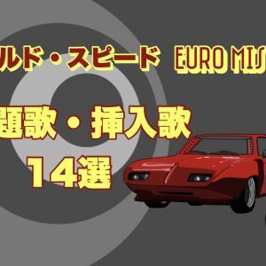 映画【ワイルド・スピード EURO MISSION】主題歌・挿入曲まとめ