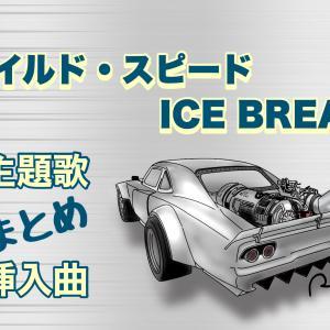 映画ワイルド・スピード ICE BREAKの曲は?主題歌・挿入歌まとめ