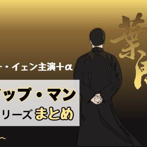映画【イップ・マン】シリーズを見る順番は?ドニー・イェン主演作+α