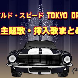 映画ワイルド・スピードX3 TOKYO DRIFTの曲は?シーンごとに26曲どーん!