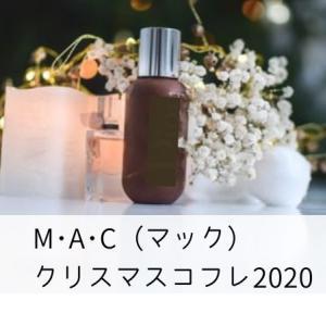 マック クリスマスコフレ 2020の予約や発売日・通販情報