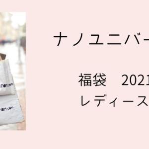 ナノユニバース福袋2021レディースの中身(ネタバレ)や予約・発売日は?