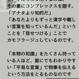 難しい言葉や漢字をやたら使う人