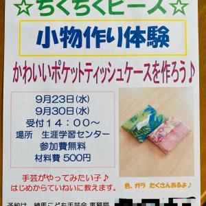 練馬こども手芸会☆第1回スタッフミーティング!
