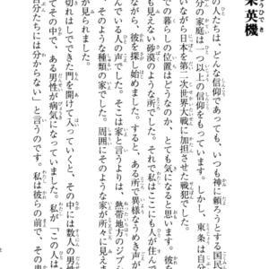 霊界通信「東条英機」東条は日本を第二次世界大戦に加担させた戦犯