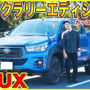 【最高にCOOLなピックアップトラック!!】新型HILUX ブラックラリーエディションの内外装をご紹介!!めちゃくちゃカッコイイ…泣