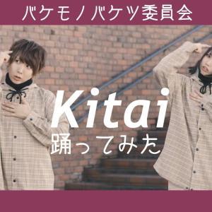 Kitai 踊ってみた【オリジナル振付】バケ会
