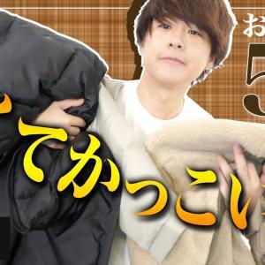 【ボア】安くてかっこいい冬服5点を紹介!中綿ジャケットからニットまで!