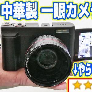 【やらせレビュー】Amazonで高評価な「中華製一眼カメラ」を買ったら詐欺商品でした【中華の闇を暴く】