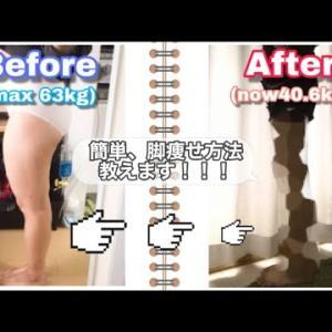 【ダイエット】-23kg痩せた私が教える簡単【脚痩せ方法】教えちゃいます!
