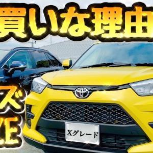 トヨタ ライズ RAIZE  グレードXとZの違い【180万円で買えるならXで十分】