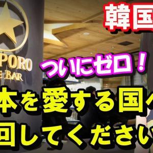 【韓国の反応】日本ビールの対韓輸出がついにゼロ!「チャンスかも」「新たな販路を開拓すべき」