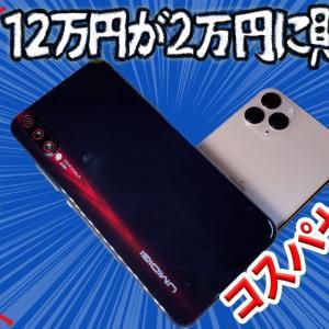 2万円でiPhone11Pro超え!?画面内指紋認証付きで使いやすいスマホ決定版!【UMIDIGI X】