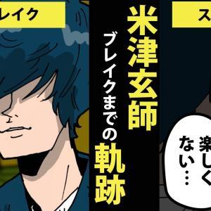 【漫画】米津玄師ブレイクまでの軌跡~ハチ→デビュー→現在~【経歴マンガ動画】