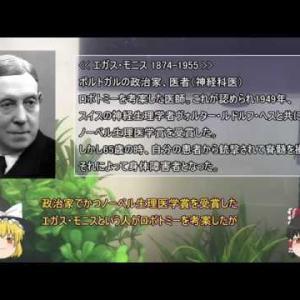 【廃人を生む手術】 ロボトミー殺人事件 【ゆっくり事件簿5】