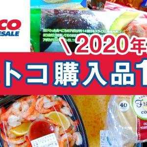 コストコおすすめ購入品12選!2020年2月 定番リピート&おすすめ商品の料理や紹介!COSTCO JAPAN