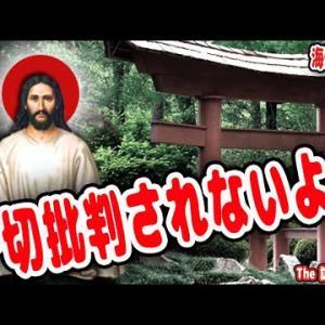 外国男性「ほんと一切批判されないよ!」日本でキリスト教徒はどのように扱われますか?海外の反応