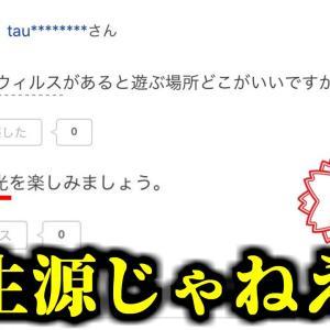 【迷言】Yahoo!知恵袋の珍質問・珍回答がおかしすぎるwww