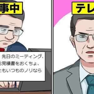 【漫画】もしもギャル語が標準語になったらどうなるのか?(マンガ動画)