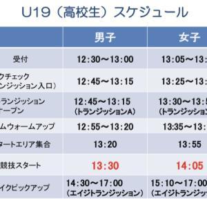 日本U19/高校選手権 決戦日