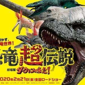 20.8.13・・・恐竜超伝説