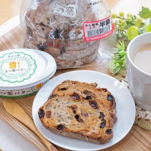 スーパーのおすすめ袋パン!タカキベーカリー石窯レーズン&くるみ(〃∇〃)♡