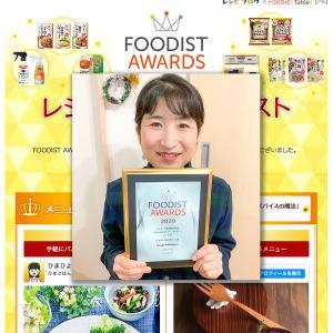 フーディストアワード2020レシピ賞受賞のご報告!