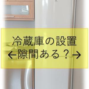 冷蔵庫を買ったらドアが壁に当たる!開く方向を変えたけど使いにくそうな予感