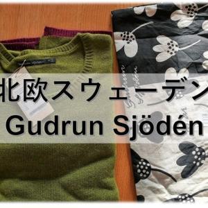 北欧はマリメッコだけじゃない!Gudrun Sjödénのセーターを買いました