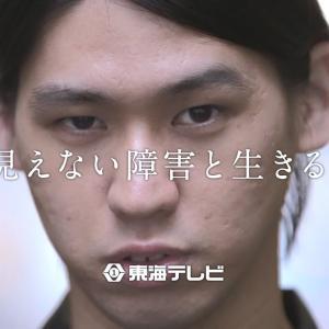 東海テレビ 公共キャンペーン・スポット「見えない障害と生きる。が日本民間放送連盟賞のCM部門で最優秀賞。