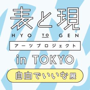 表と現アーツイベント in TOKYO「自由でいいな展」 が11月22日(金)〜24日(日)開催
