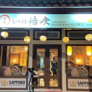 【日式居酒屋】シンガポールのおすすめ酒場【博多もつ鍋 悟喰(GOKU)】