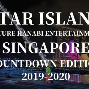 【年越しはこれ!】シンガポールでカウントダウン【STAR ISLAND SINGAPORE】~後編~