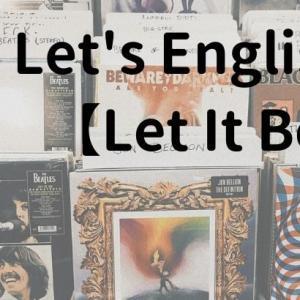 【名曲から学ぶ】人気ソングで楽しく英語学習【Let It Be】