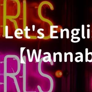 【名曲から学ぶ】人気ソングで楽しく英語学習【Wannabe】