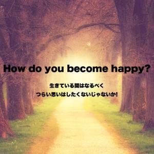 幸せへの道。自分に厳しいやり方か?みんなと賢く効率良くか?