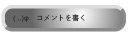 【CSS・はてなブログ】「コメントを書く」ボタンの外観を変えてみた!